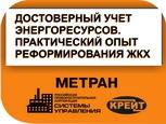 4-5 апреля 2013 года состоялась конференция «Достоверный учет энергоресурсов. Практический опыт реформирования ЖКХ»