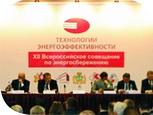 """Всероссийский форум """"Технологии энергоэффективности"""", г.Екатеринбург"""