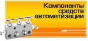 Компоненты средств автоматизации